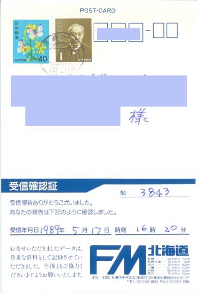 FM北海道の受信確認証(QSLカー...