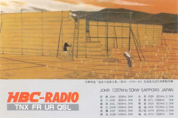 HBC北海道放送のQSL